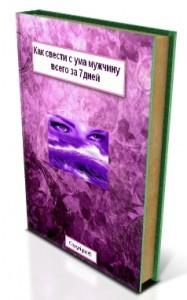 Чувство собственного достоинства у женщины в психологии