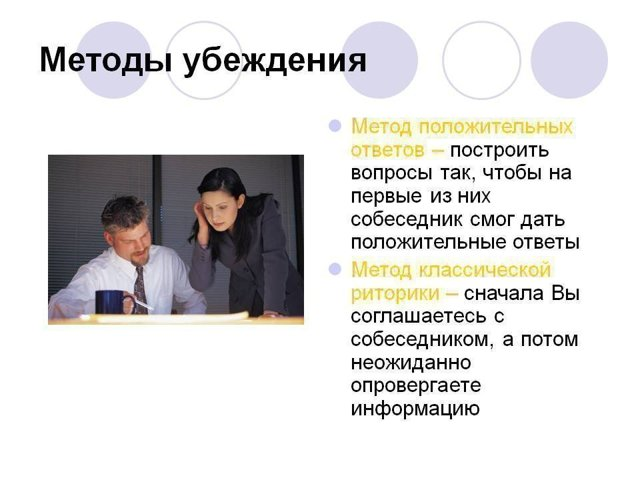 НЛП техника воздействия на человека: простейшие методы общения