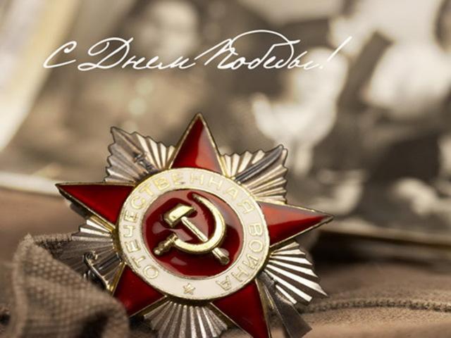 Поздравление на день победы в великой отечественной войне