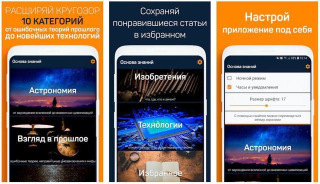 Самые полезные приложения андроид для саморазвития