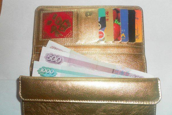 Как правильно хранить деньги в кошельке?