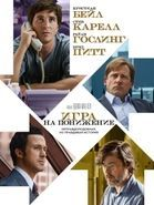 Кино про бизнесменов: список 9 лучших фильмов