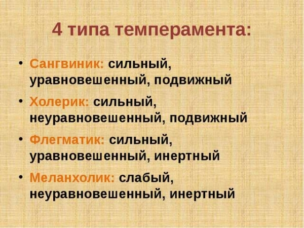 4 типа темперамента человека в психологии: краткая характеристика
