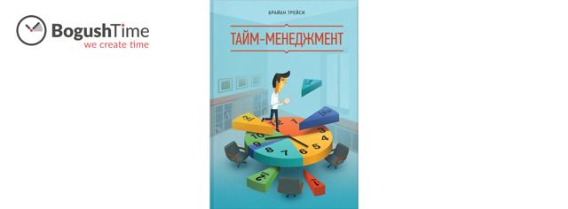 Брайан Трейси тайм менеджмент : рецензия на книгу