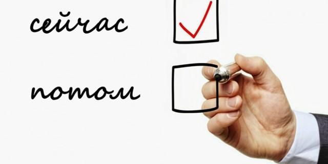 Расставлять приоритеты: 6 эффективных методов
