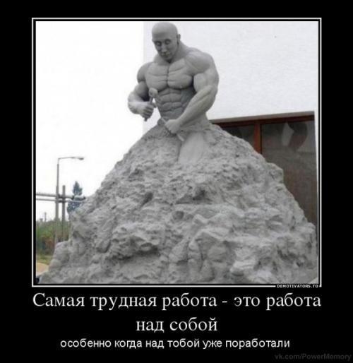 Самая тяжелая работа - это работа над собой