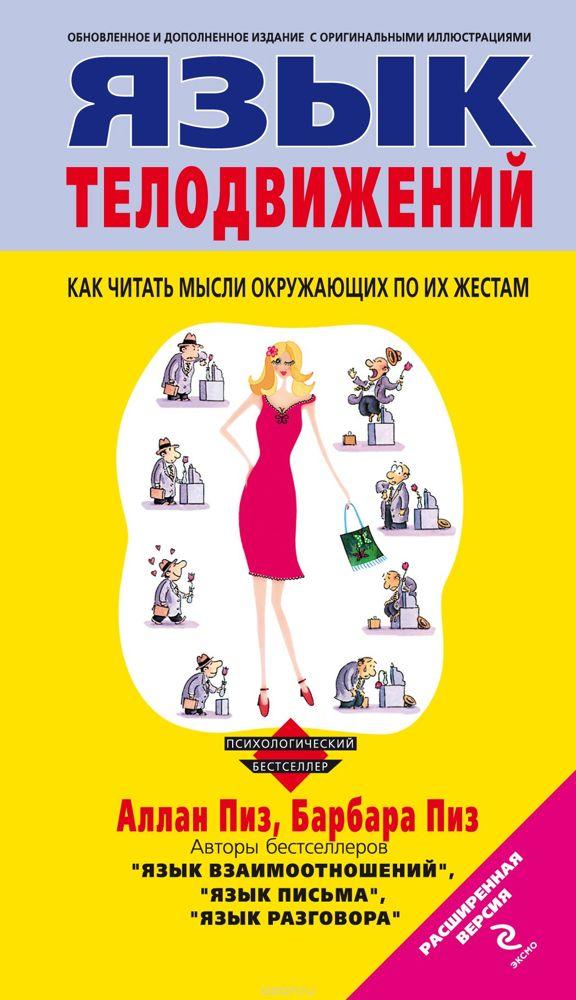 Книги для развития общения с людьми: список из ТОП 10