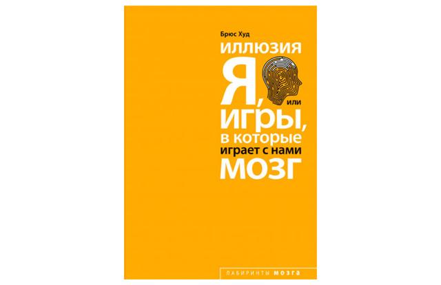 Лучшие книги про подсознание: список из ТОП 8