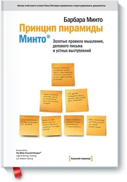 Принцип пирамиды Минто: 12 золотых правил коммуникации