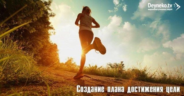 Как достичь своей цели: основные способы и приёмы