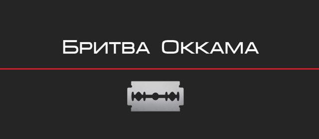 Принцип бритвы Оккама : метод повышения эффективности