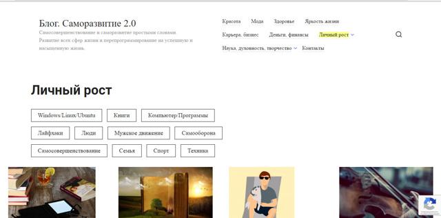 Интересные сайты для саморазвития: ТОП 16